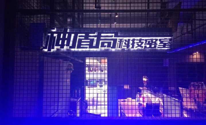 神盾局科技密室(青泥洼桥店)