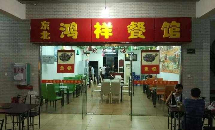 东北鸿祥餐馆