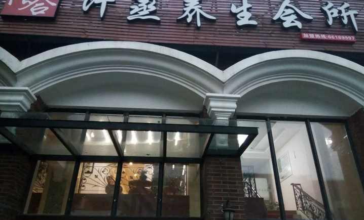 信合纳米汗蒸养生会所(非连锁店)