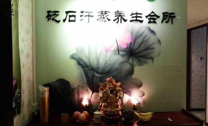 东方伊瑞砭石汗蒸养生会所(大望路店)