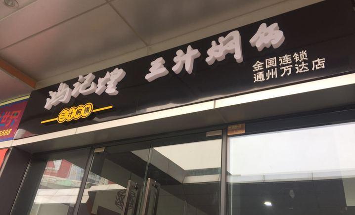 【新华大街】鸿记煌三汁焖锅