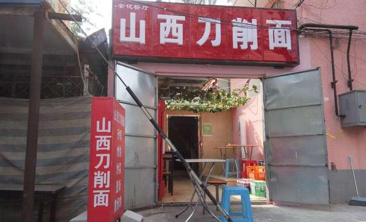 安化餐厅山西刀削面
