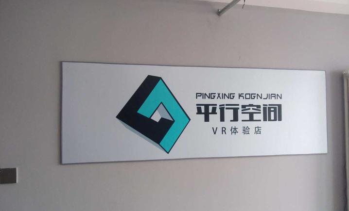 平行空间VR体验店