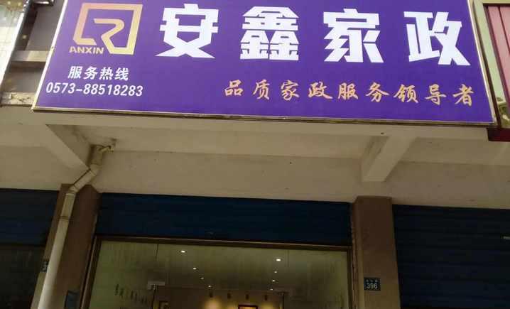 安鑫家政服务
