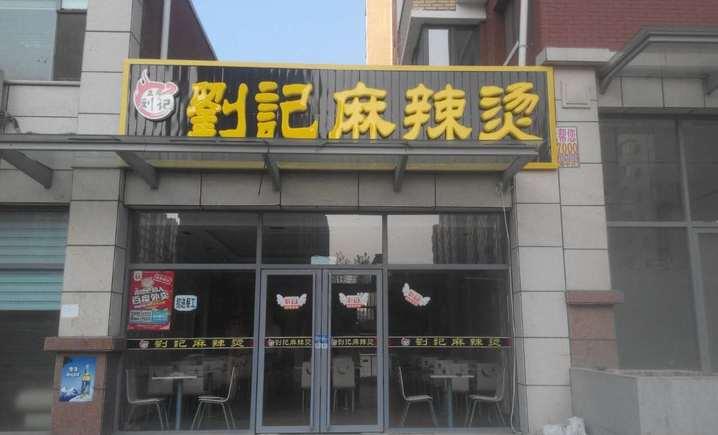 刘记麻辣烫(大学店)