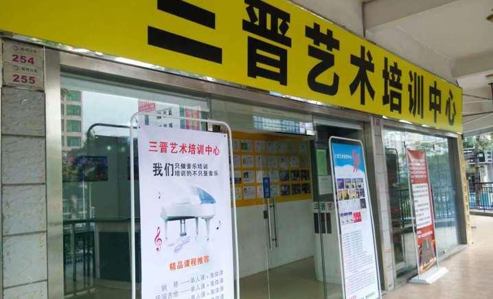 三晋艺术培训中心