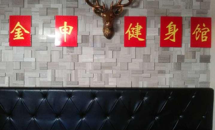 金申健康馆