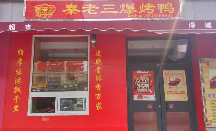 秦老三爆烤鸭