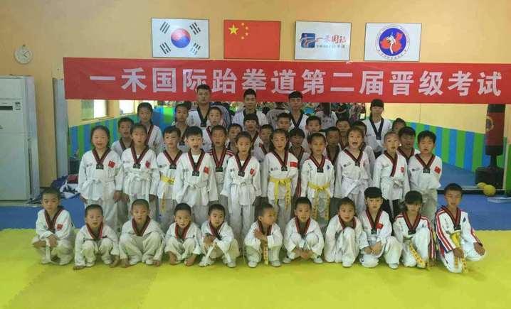 一禾国际跆拳道