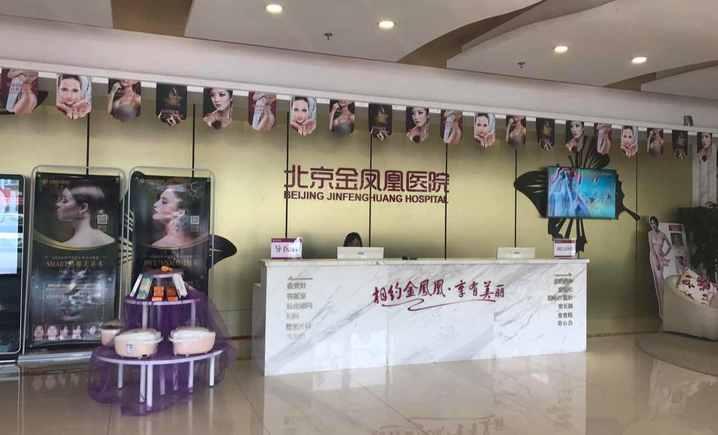 北京金凤凰整形医院