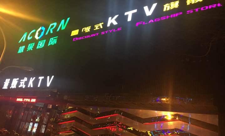 橡果国际量贩式KTV