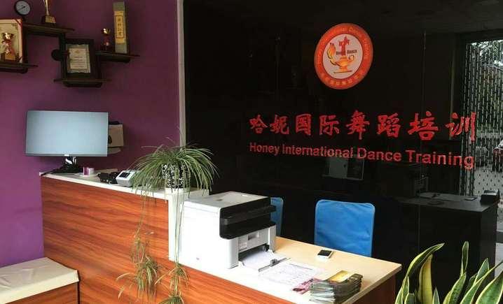 哈妮舞蹈培训