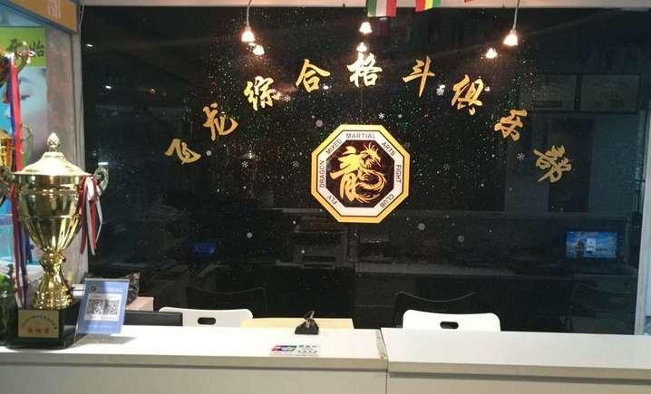 飞龙综合格斗馆(华强花园店)