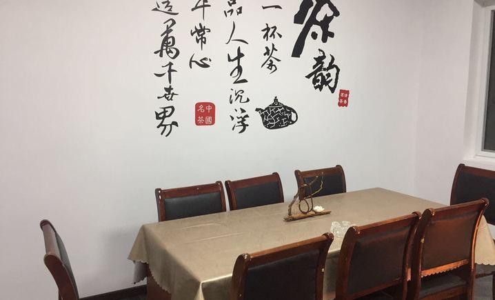 聚福堂茶舍棋牌室