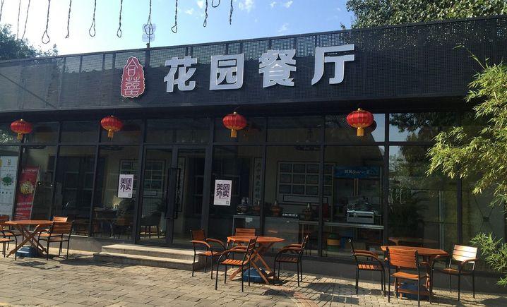 花园餐厅(运河店)