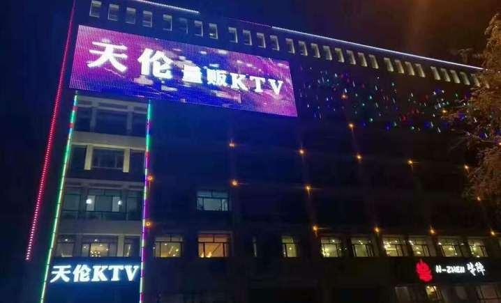 天伦量贩式KTV