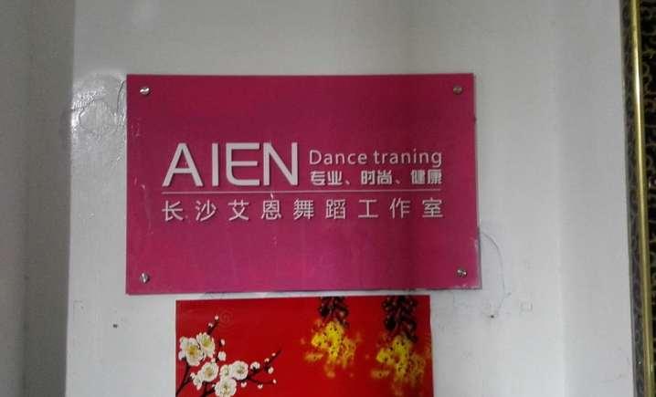 艾恩舞蹈工作室