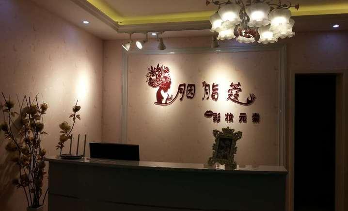 胭脂蔻彩妆元素(武侯店)