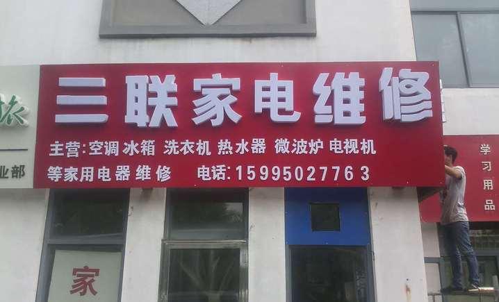 三联家电维修公司