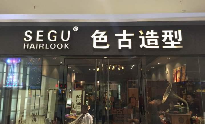 色古造型(大红门银泰店)