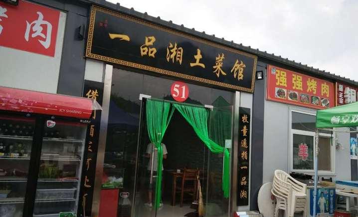 一品湘土菜馆