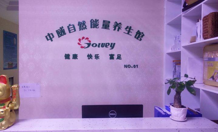 中威自然能量养生馆