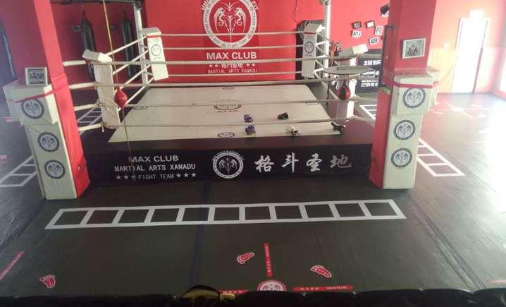 麦克斯格斗健身俱乐部