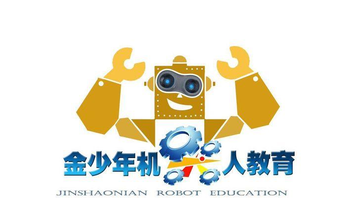 金少年机器人