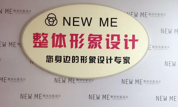 Newme整体形象设计(世纪城店)