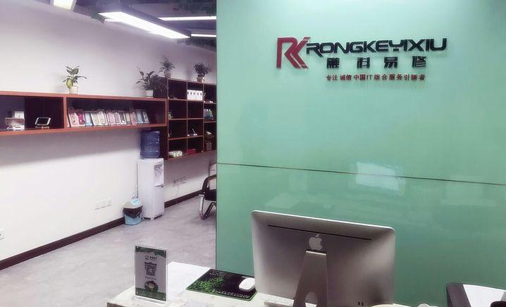 武汉融科易修科技有限公司(修机100武汉分公司店)