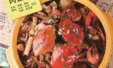 多嘴肉蟹煲(迅驰广场店)