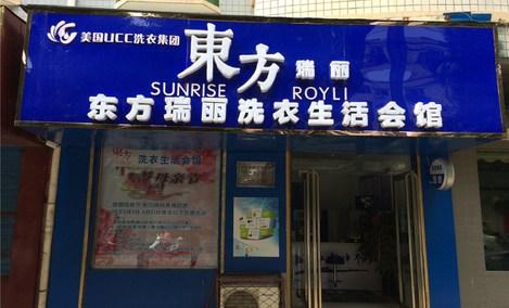 东方瑞丽国际洗衣会馆