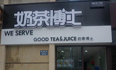 奶茶博士(昌盛南路店)