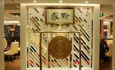 黔惑贵州味500元储值卡