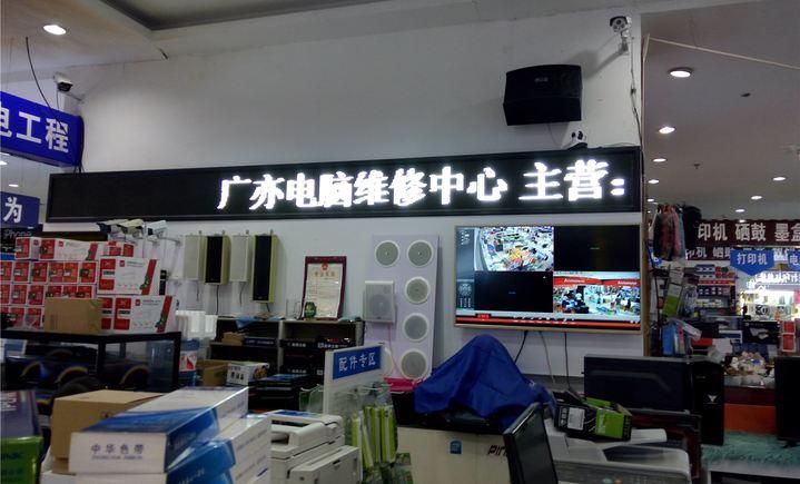广亦电脑维修中心