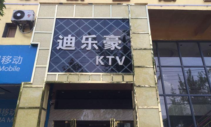 迪乐豪ktv(江西工程学院店)