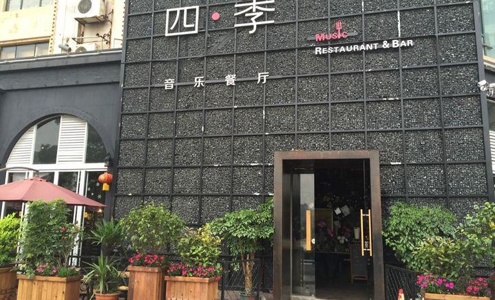 四季音乐餐厅(暨阳店)
