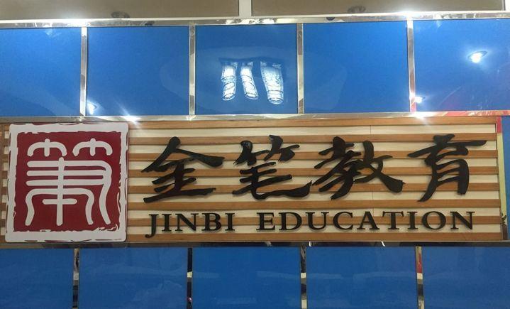 金笔教育语言文化培训学校