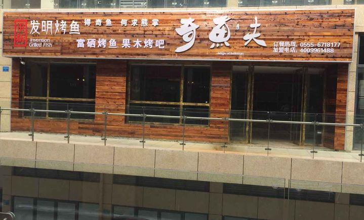 奇鱼夫烤鱼(恒生阳光城店)