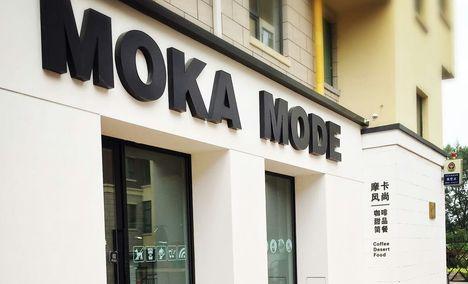 摩卡风尚MOKAMODE