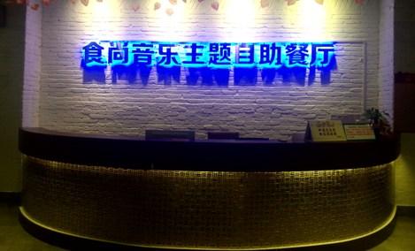 食尚音乐餐厅
