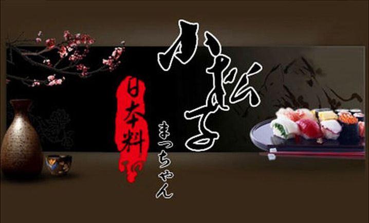 小松子日本料理(国际大厦店)