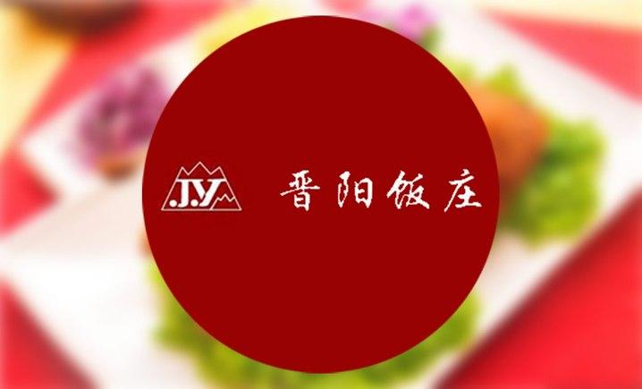 【鲁谷】晋阳饭庄