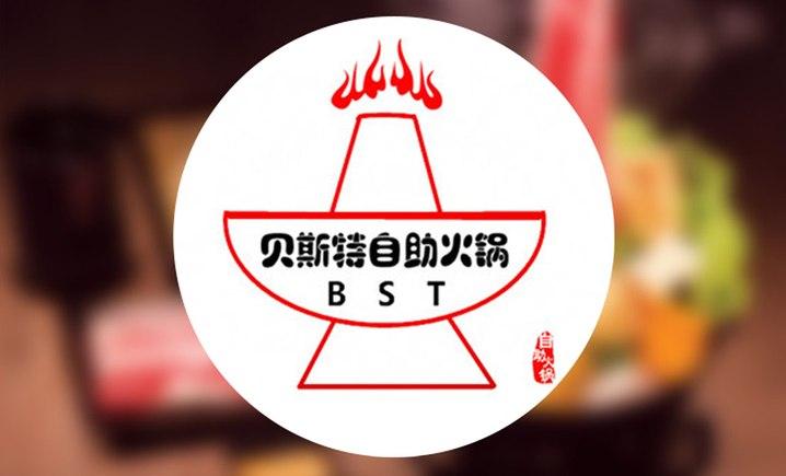 贝斯特自助火锅 - 大图