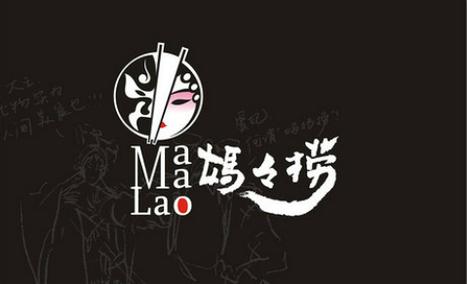 妈妈捞川味菜馆(红谷滩店)