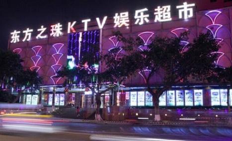 东方之珠KTV娱乐超市 - 大图