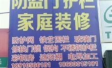 防盗门护栏盼盼防盗门7.5