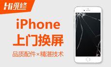 hi维修iPhone换外屏