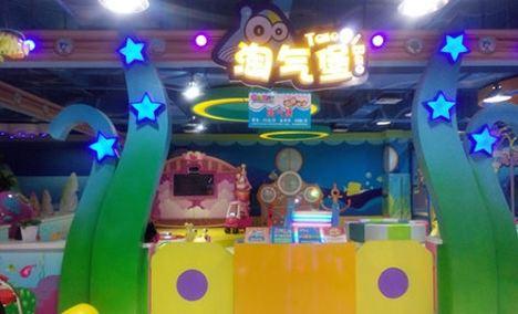 奇幻玩国童乐园 - 大图