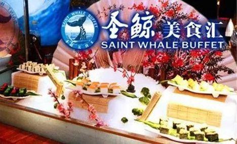 圣鲸美食汇 - 大图